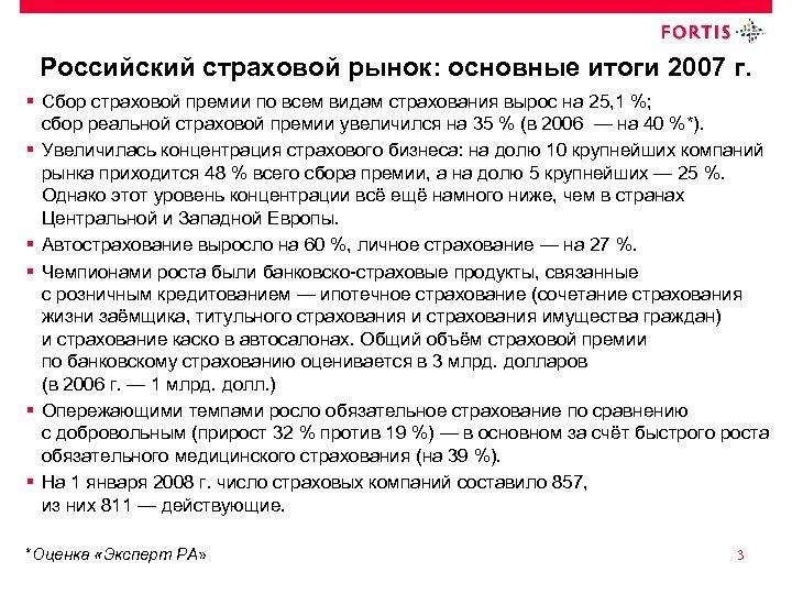 Российский страховой рынок: основные итоги 2007 г. § Сбор страховой премии по всем видам