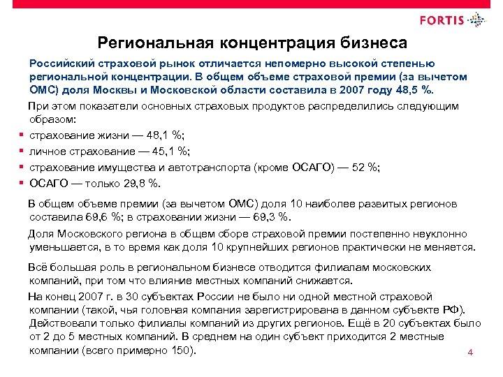 Региональная концентрация бизнеса § § Российский страховой рынок отличается непомерно высокой степенью региональной концентрации.