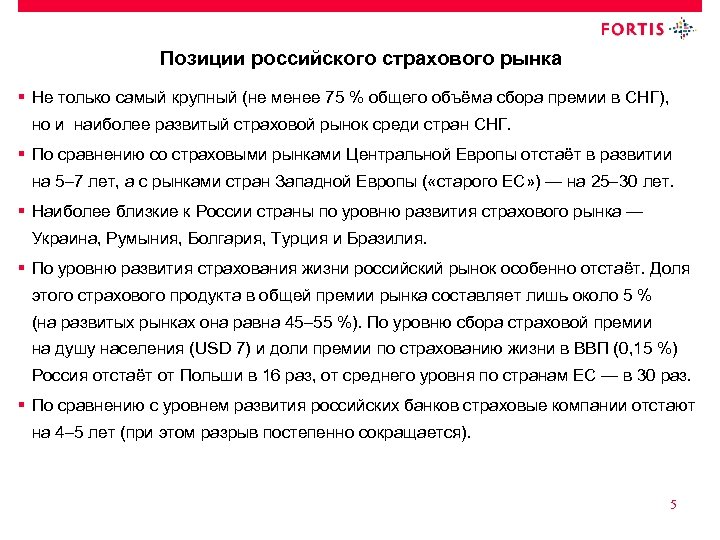 Позиции российского страхового рынка § Не только самый крупный (не менее 75 % общего