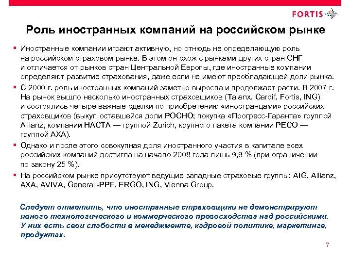 Роль иностранных компаний на российском рынке § Иностранные компании играют активную, но отнюдь не