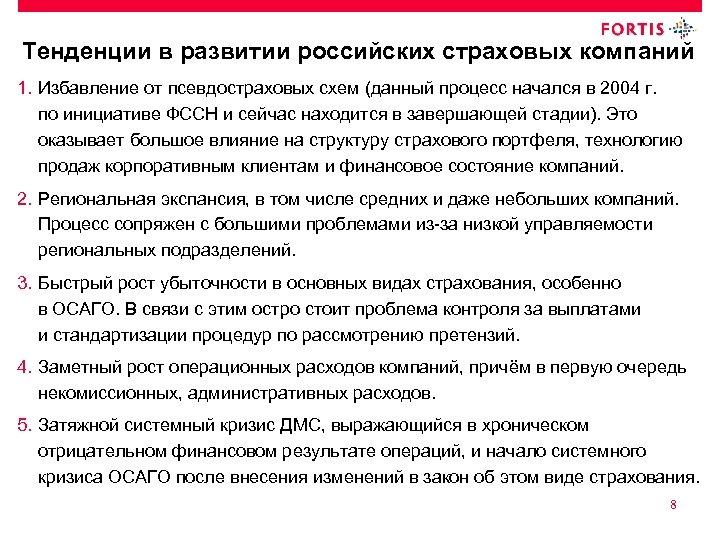Тенденции в развитии российских страховых компаний 1. Избавление от псевдостраховых схем (данный процесс начался