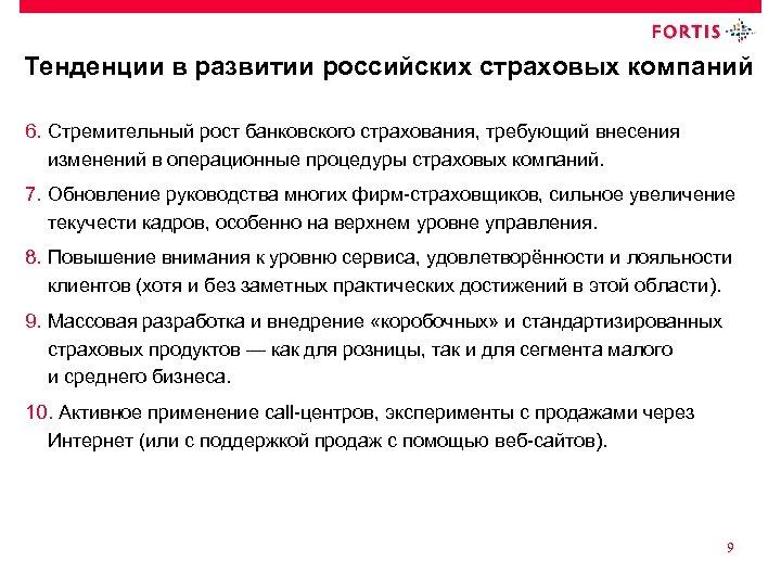 Тенденции в развитии российских страховых компаний 6. Стремительный рост банковского страхования, требующий внесения изменений