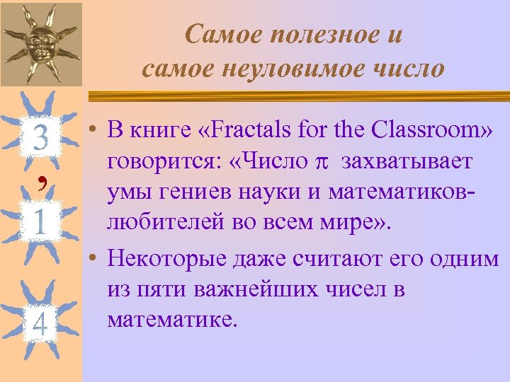 Самое полезное и самое неуловимое число , • В книге «Fractals for the Classroom»