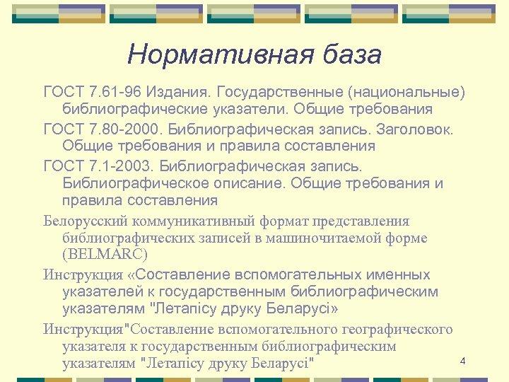 Нормативная база ГОСТ 7. 61 -96 Издания. Государственные (национальные) библиографические указатели. Общие требования ГОСТ