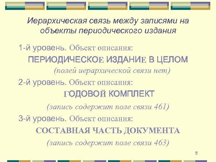 Иерархическая связь между записями на объекты периодического издания 1 -й уровень. Объект описания: ПЕРИОДИЧЕСКОЕ