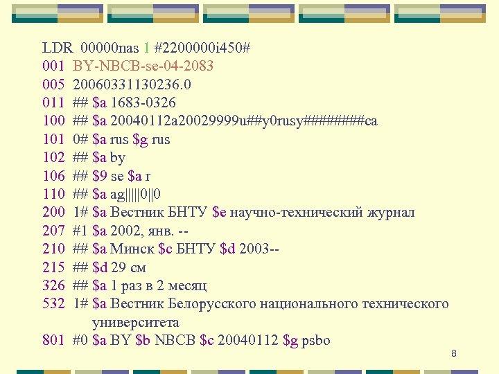 LDR 00000 nas 1 #2200000 i 450# 001 BY-NBCB-se-04 -2083 005 20060331130236. 0 011
