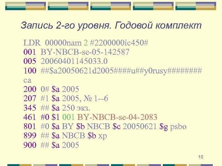 Запись 2 -го уровня. Годовой комплект LDR 00000 nam 2 #2200000 iс450# 001 BY-NBCB-se-05