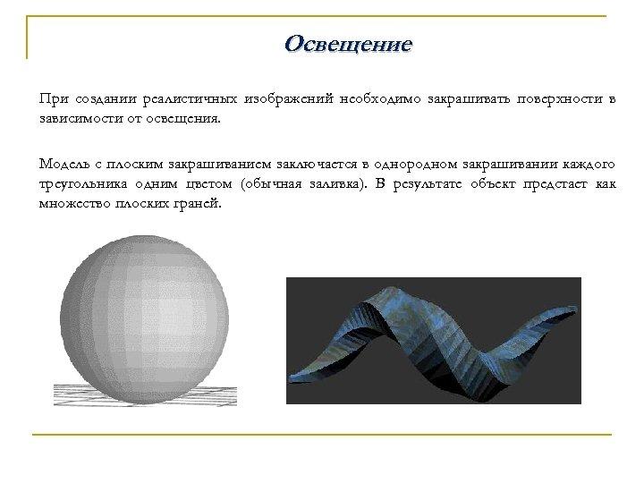 Освещение При создании реалистичных изображений необходимо закрашивать поверхности в зависимости от освещения. Модель с