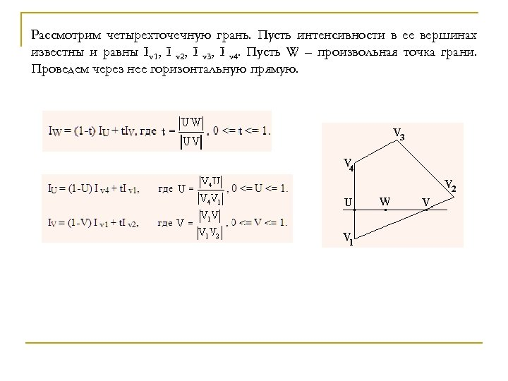 Рассмотрим четырехточечную грань. Пусть интенсивности в ее вершинах известны и равны Iv 1, I