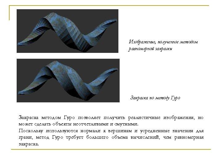 Изображение, полученное методом равномерной закраски Закраска по методу Гуро Закраска методом Гуро позволяет получить