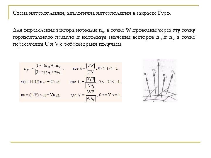 Схема интерполяции, аналогична интерполяции в закраске Гуро. Для определения вектора нормали n. W в