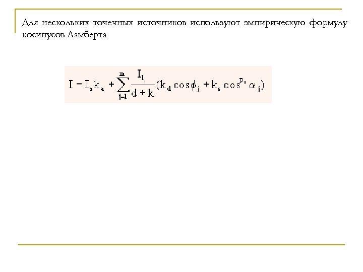 Для нескольких точечных источников используют эмпирическую формулу косинусов Ламберта