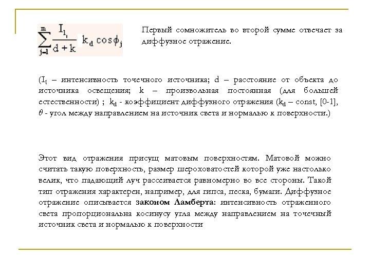 Первый сомножитель во второй сумме отвечает за диффузное отражение. (I 1 – интенсивность точечного