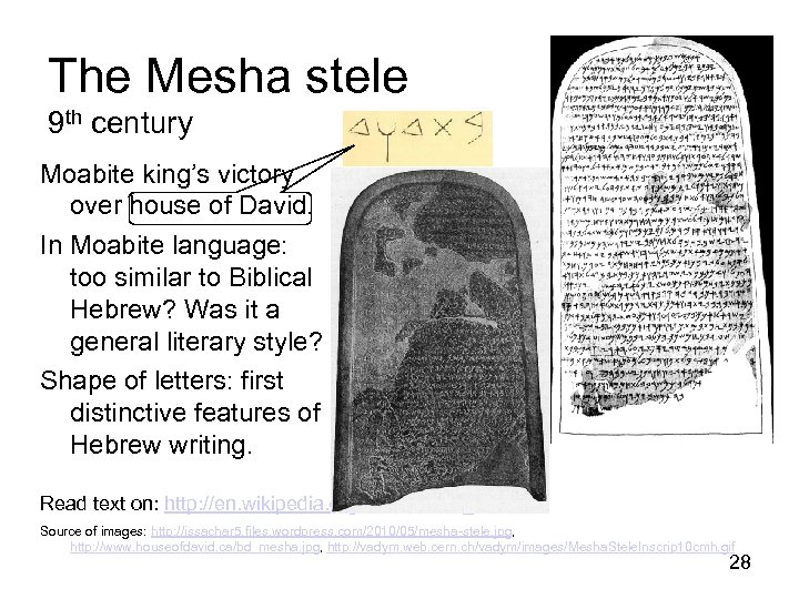 The Mesha stele 9 th century Moabite king's victory over house of David. In