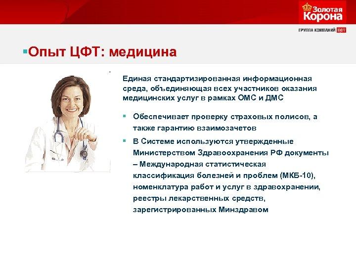 §Опыт ЦФТ: медицина Единая стандартизированная информационная среда, объединяющая всех участников оказания медицинских услуг в