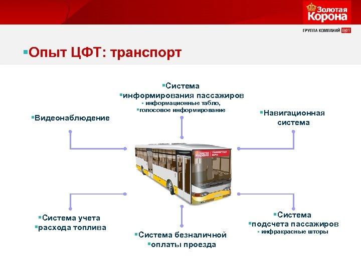 §Опыт ЦФТ: транспорт §Система §информирования пассажиров §Видеонаблюдение §Система учета §расхода топлива § информационные табло,