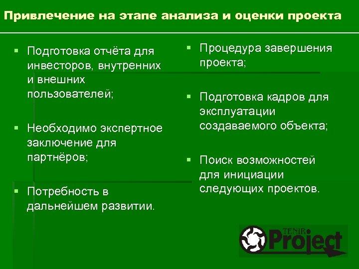 Привлечение на этапе анализа и оценки проекта § Подготовка отчёта для инвесторов, внутренних и