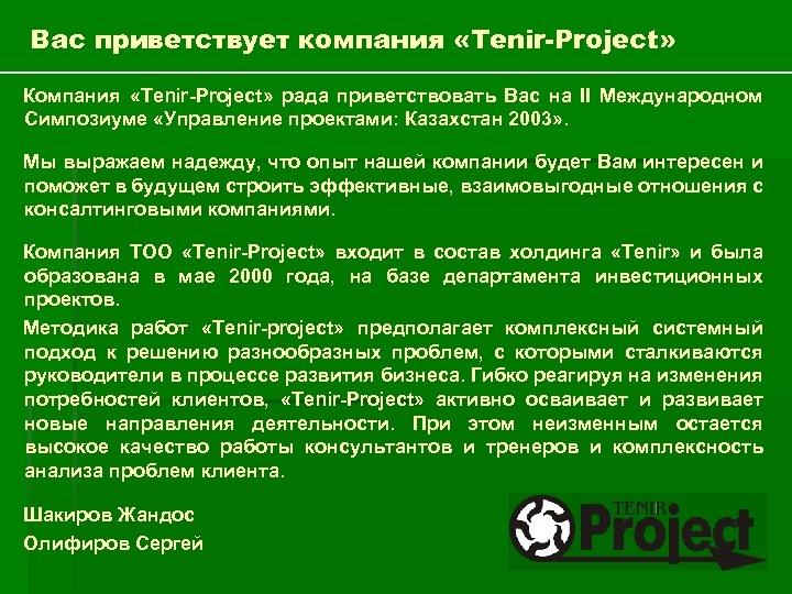 Вас приветствует компания «Tenir-Project» Компания «Tenir-Project» рада приветствовать Вас на II Международном Симпозиуме «Управление