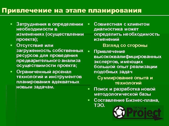 Привлечение на этапе планирования § Затруднения в определении необходимости в изменениях (осуществлении проекта); §