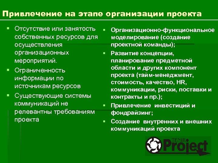 Привлечение на этапе организации проекта § Отсутствие или занятость собственных ресурсов для осуществления организационных