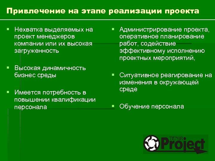 Привлечение на этапе реализации проекта § Нехватка выделяемых на проект менеджеров компании или их
