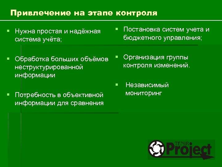 Привлечение на этапе контроля § Нужна простая и надёжная система учёта; § Постановка систем