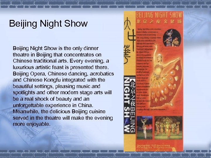 Beijing Night Show is the only dinner theatre in Beijing that concentrates on Chinese