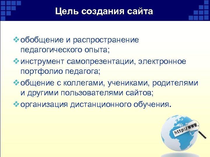Цель создание сайта учителей страховая компания зетта иваново официальный сайт