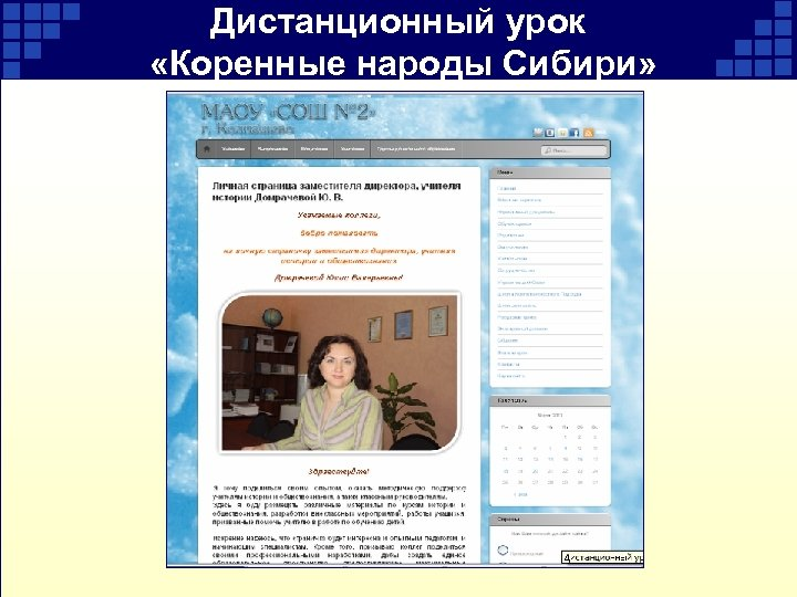Дистанционный урок «Коренные народы Сибири»