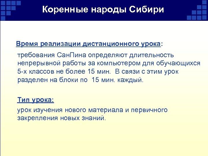 Коренные народы Сибири Время реализации дистанционного урока: требования Сан. Пина определяют длительность непрерывной