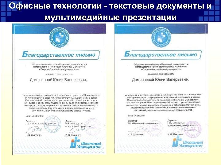 Офисные технологии - текстовые документы и мультимедийные презентации