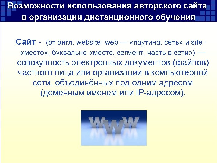 Возможности использования авторского сайта в организации дистанционного обучения Сайт - (от англ. website: web