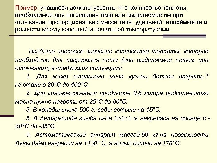 Пример. учащиеся должны усвоить, что количество теплоты, необходимое для нагревания тела или выделяемое им