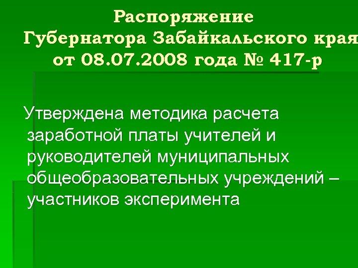 Распоряжение Губернатора Забайкальского края от 08. 07. 2008 года № 417 -р Утверждена методика