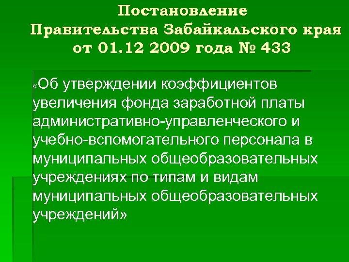 Постановление Правительства Забайкальского края от 01. 12 2009 года № 433 Об утверждении коэффициентов