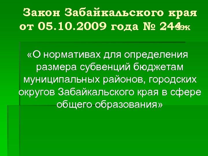 Закон Забайкальского края от 05. 10. 2009 года № 244 ЗЗК «О нормативах для