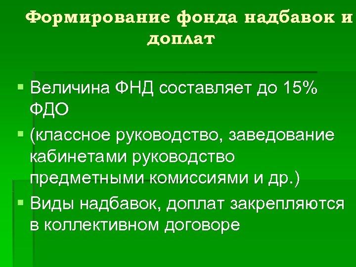 Формирование фонда надбавок и доплат § Величина ФНД составляет до 15% ФДО § (классное