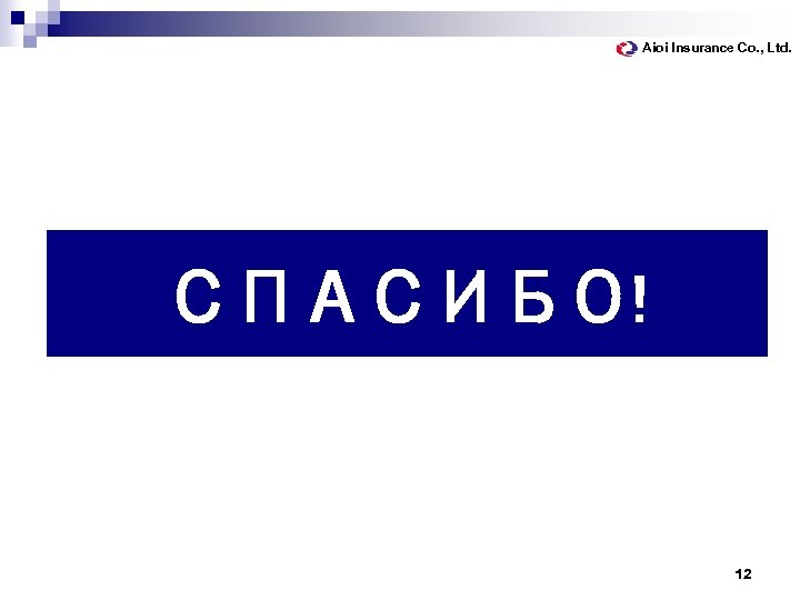 Aioi Insurance Co. , Ltd. СПАСИБО! 12