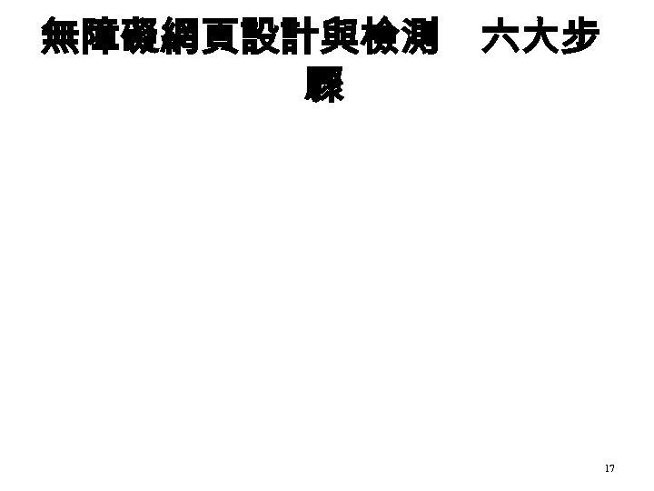 無障礙網頁設計與檢測 驟 六大步 17