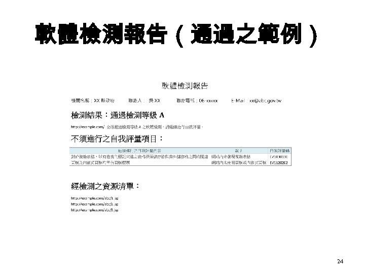 軟體檢測報告(通過之範例) 24