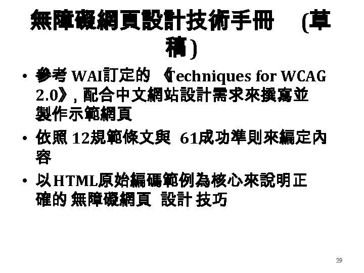無障礙網頁設計技術手冊 稿) (草 • 參考 WAI訂定的 《 Techniques for WCAG 2. 0》 配合中文網站設計需求來撰寫並 ,