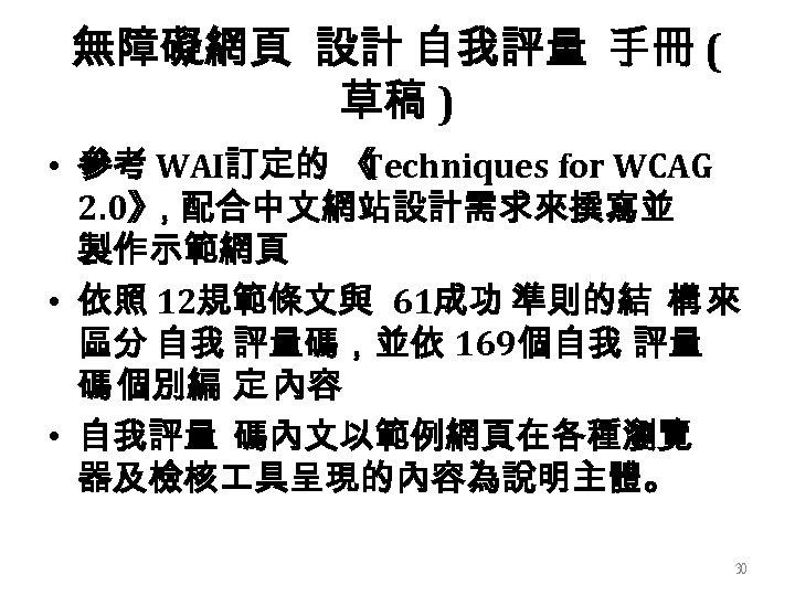 無障礙網頁 設計 自我評量 手冊 ( 草稿 ) • 參考 WAI訂定的 《 Techniques for WCAG