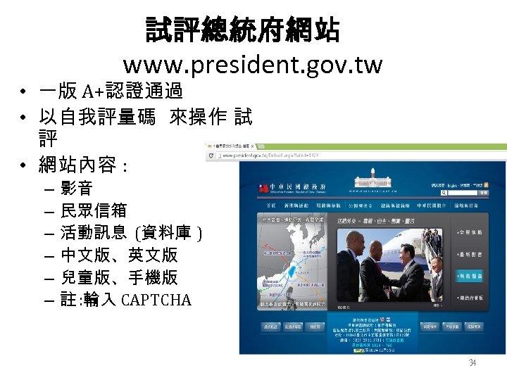 試評總統府網站 www. president. gov. tw • 一版 A+認證通過 • 以自我評量碼 來操作 試 評 •