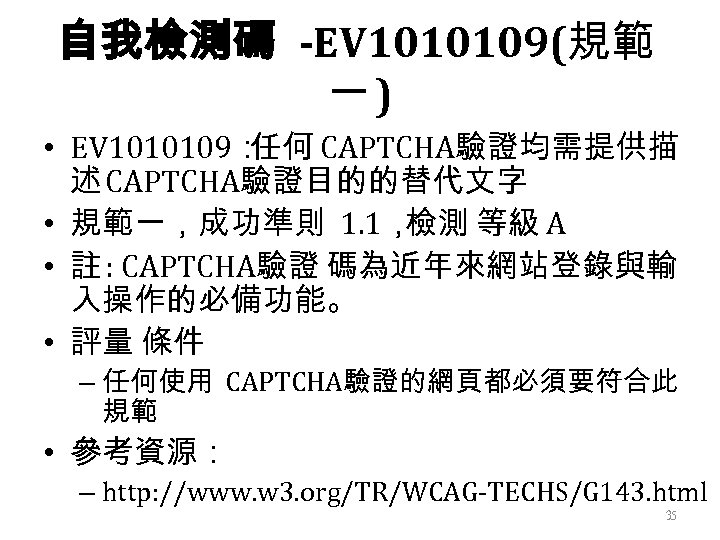 自我檢測碼 -EV 1010109(規範 一) • EV 1010109: 任何 CAPTCHA驗證均需提供描 述 CAPTCHA驗證目的的替代文字 • 規範一,成功準則 1.