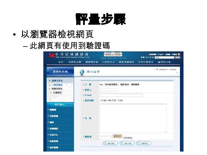 評量步驟 • 以瀏覽器檢視網頁 – 此網頁有使用到驗證碼