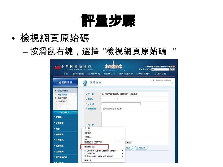 """評量步驟 • 檢視網頁原始碼 – 按滑鼠右鍵,選擇 """"檢視網頁原始碼 """""""