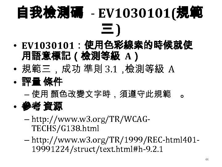 自我檢測碼 - EV 1030101(規範 三) • EV 1030101:使用色彩線索的時候就使 用語意標記(檢測等級 A) • 規範三,成功 準則 3.