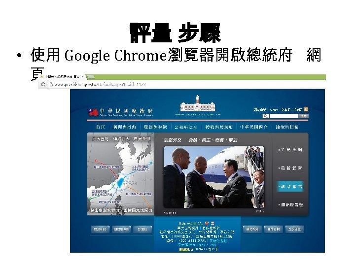 評量 步驟 • 使用 Google Chrome瀏覽器開啟總統府 網 頁