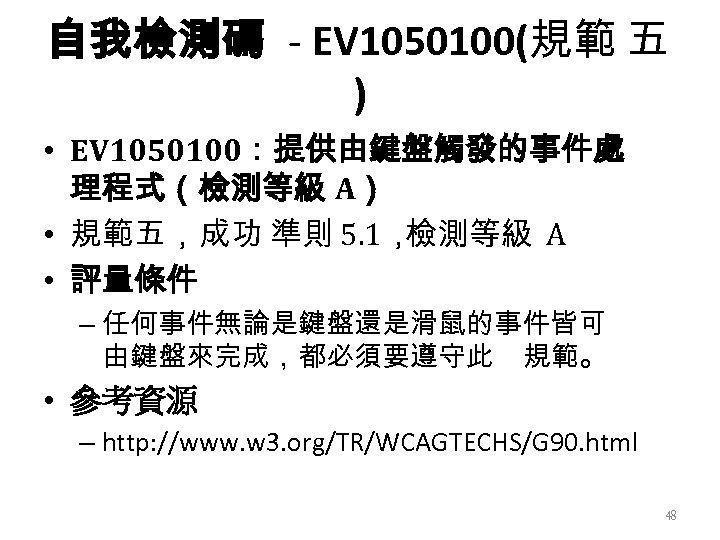 自我檢測碼 - EV 1050100(規範 五 ) • EV 1050100:提供由鍵盤觸發的事件處 理程式(檢測等級 A) • 規範五,成功 準則