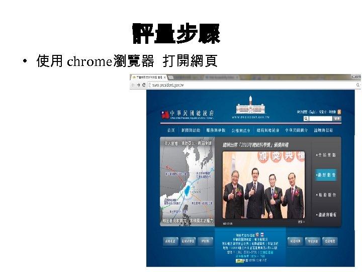 評量步驟 • 使用 chrome瀏覽器 打開網頁